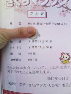 100404_1049~001.jpg